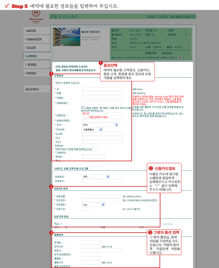 네이버-쉐라톤 와이키키 검색결과.png