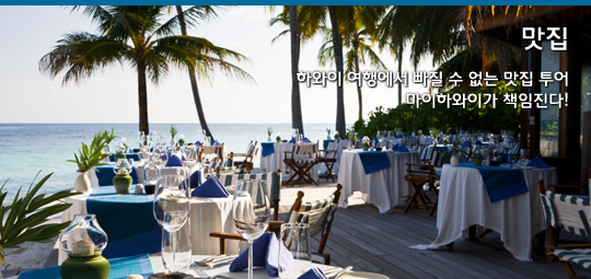 hawaii_restaurants