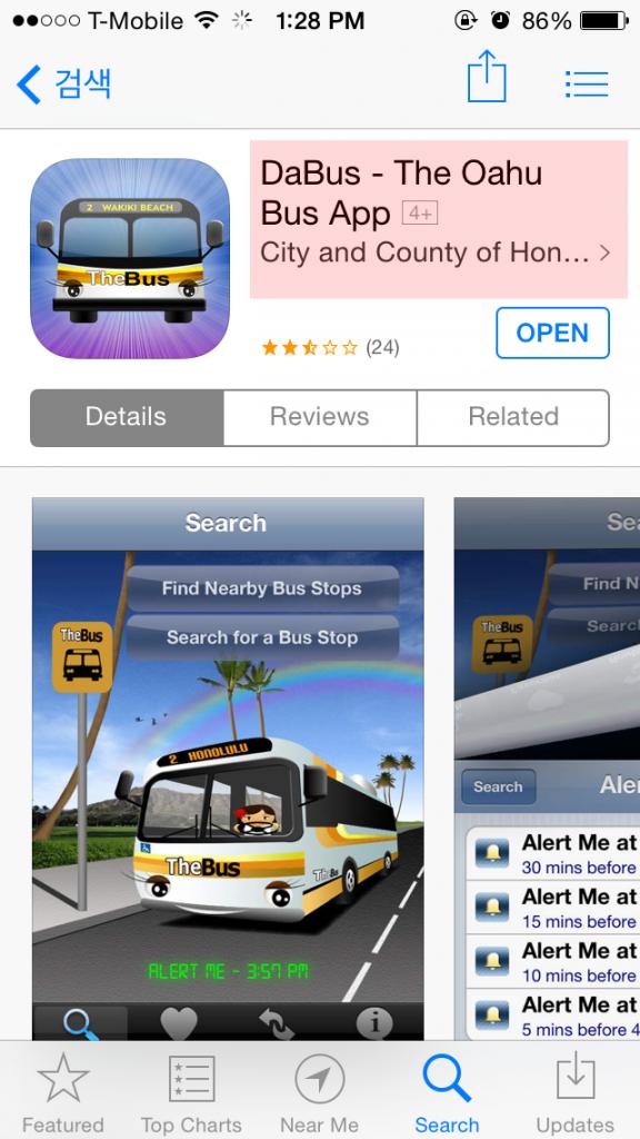 하와이 여행 자유 버스 어플 앱 1