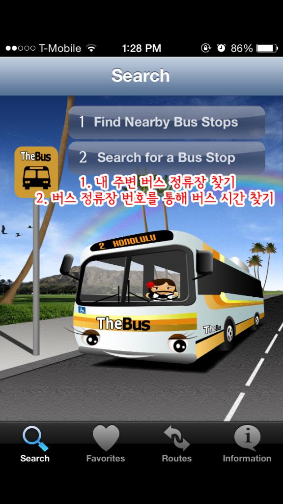 하와이 여행 자유 버스 어플 앱 2