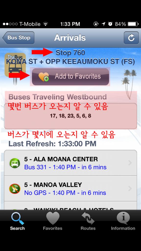 하와이 여행 자유 버스 어플 앱 7