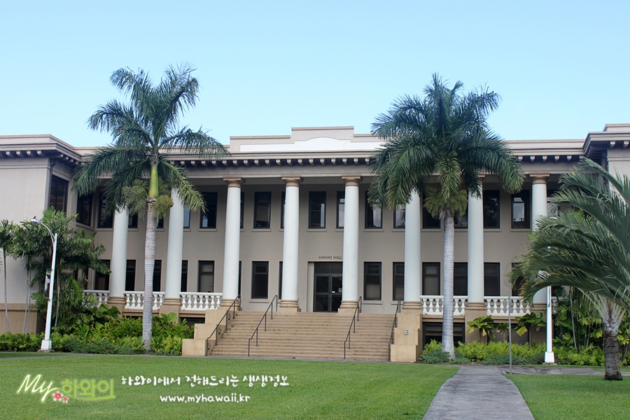 하와이 유학 정보 대학교 (1)