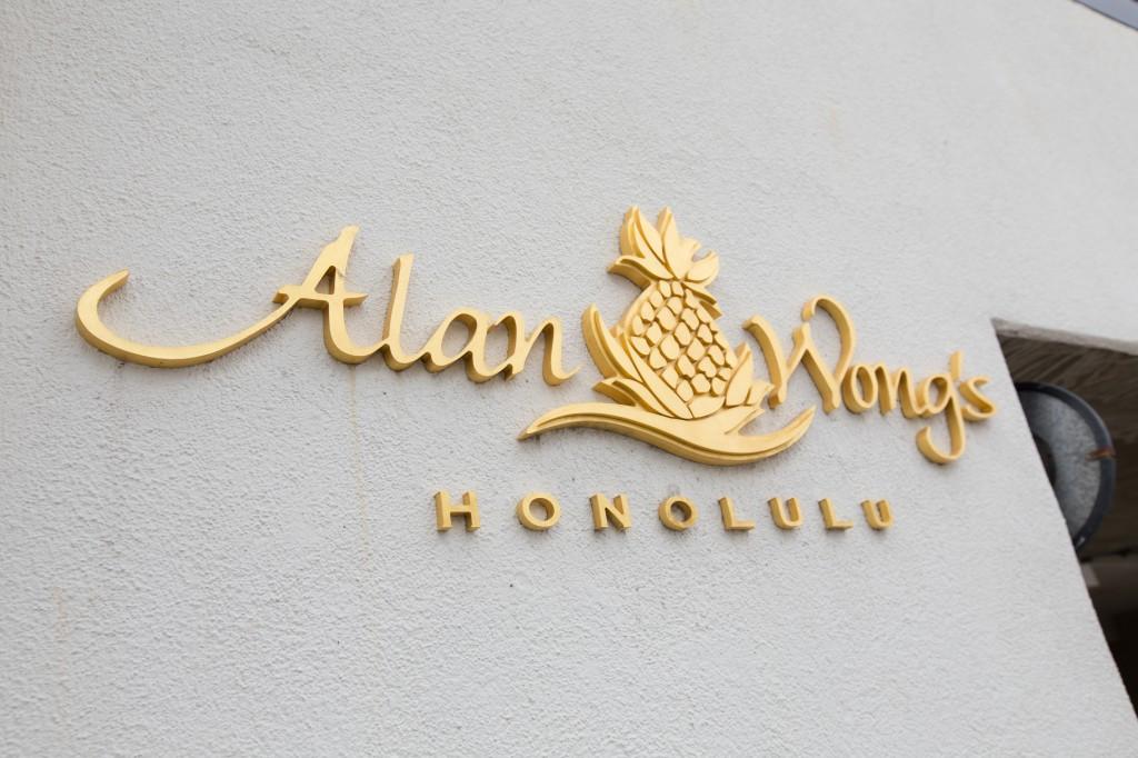 하와이 맛집 알란 웡스 호놀룰루 (2)