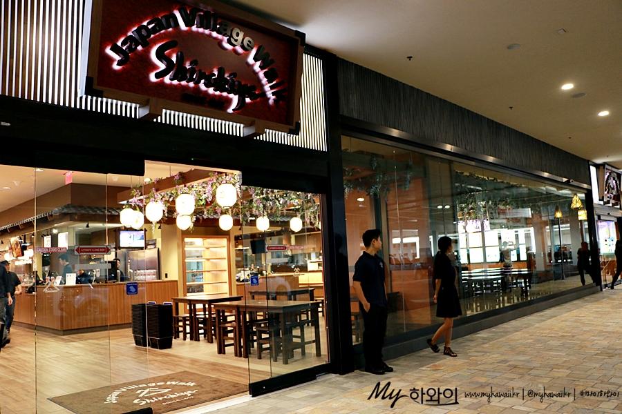 하와이 쇼핑 맛집 알라모아나 센터 시로키야 재팬 빌리지 워크 사진 1