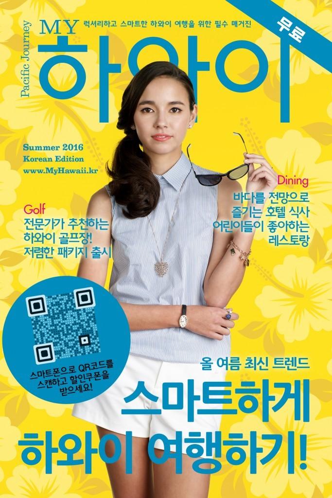 PJ Summer 2016 Cover KR, final