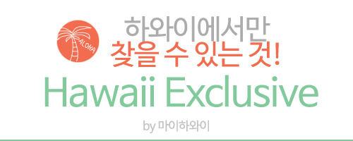 exclusive hawaii