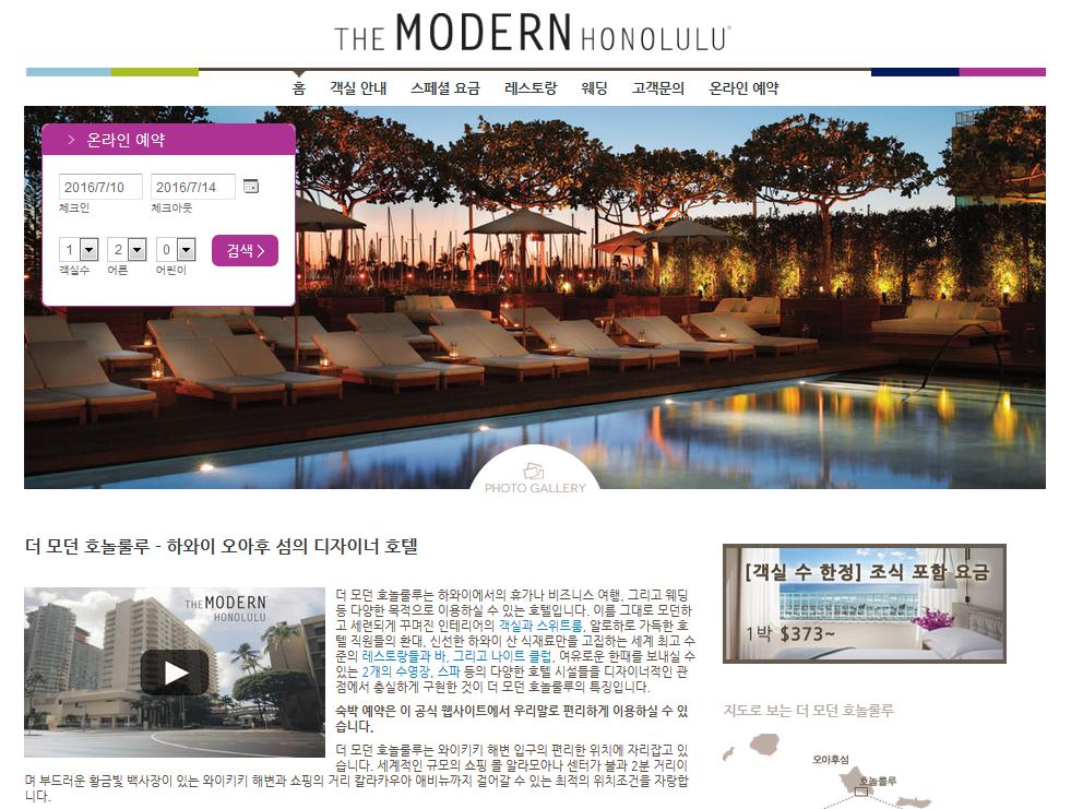 더 모던 호놀룰루 한국어 공식 웹사이트 사진