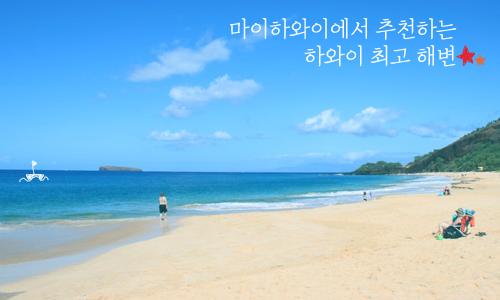 마이하와이 마우이 최고 해변 추천