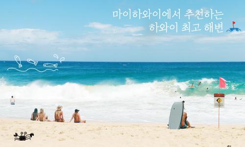마이하와이 최고 해변 추천