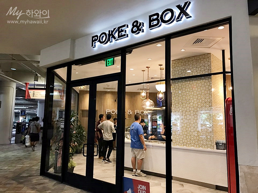 amc-poke-and-box-1