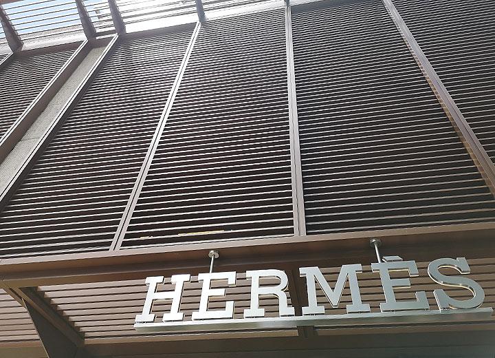 하와이에르메스