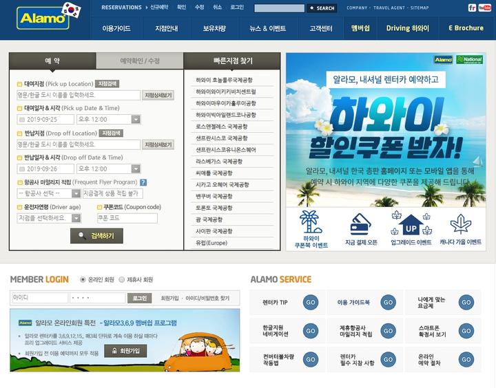 알라모 렌터카 한국사이트